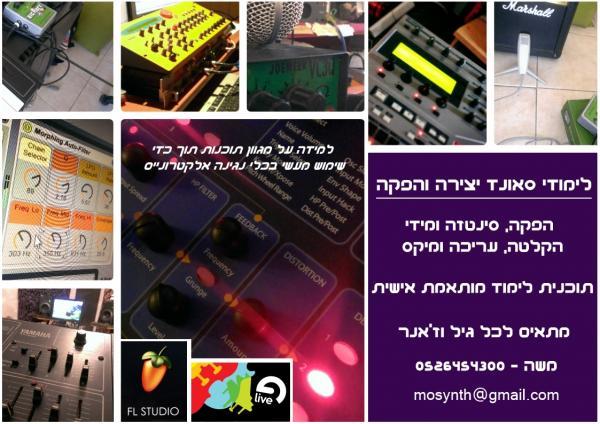 הפקת מוסיקה אלקטורנית - FL Studio  Ableton Live