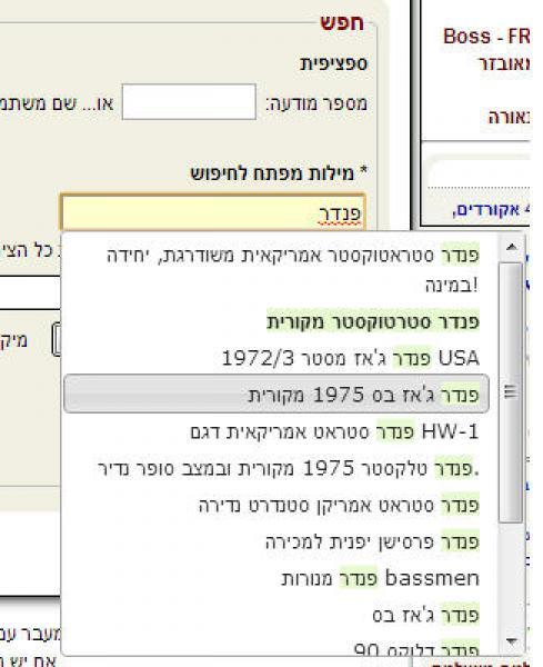 הבזאר - חיפוש משלים אוטומטי
