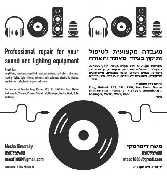 מעבדה להגברה ותאורה בירושלים