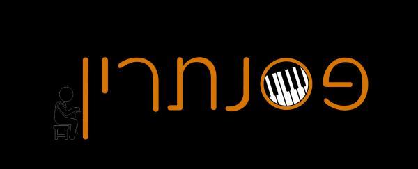 פסנתרין מעבדות - תיקון כלי נגינה והגברה!
